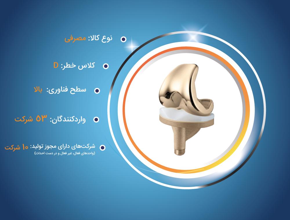 تولید پروتز مفصل زانو
