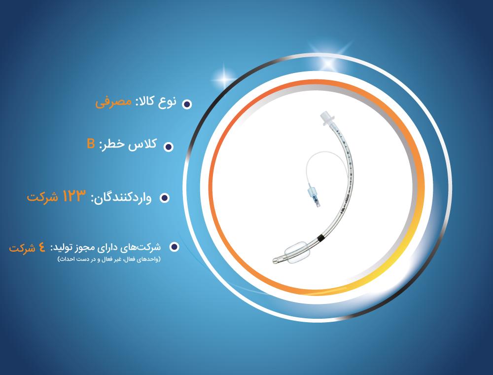 تولید انواع لولههای تراشه و تراکئوستومی